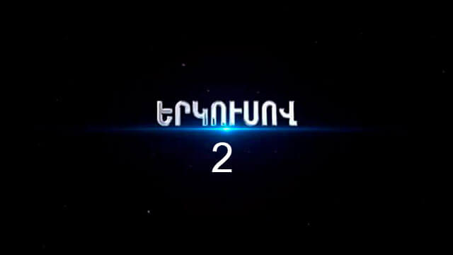 Erkusov 2